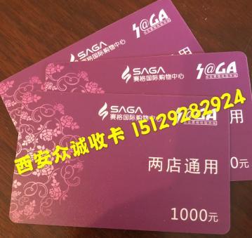 西安高价回收加油卡购物卡