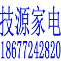 柳州技源家电维修经营部