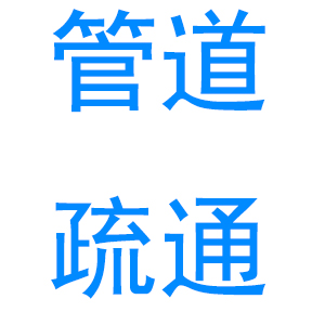 抚州市邓军管道疏通服务部