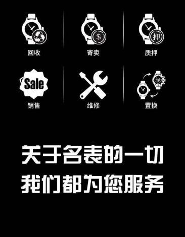 济宁手表表盘维修