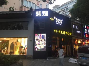 宁波华语广告牌制作冲孔外发光字工艺
