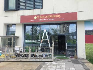 宁波华语广告牌设计公司的发光字工艺