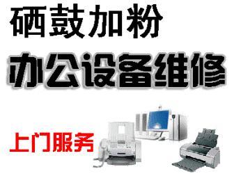 遵义电脑维修及办公设备价格