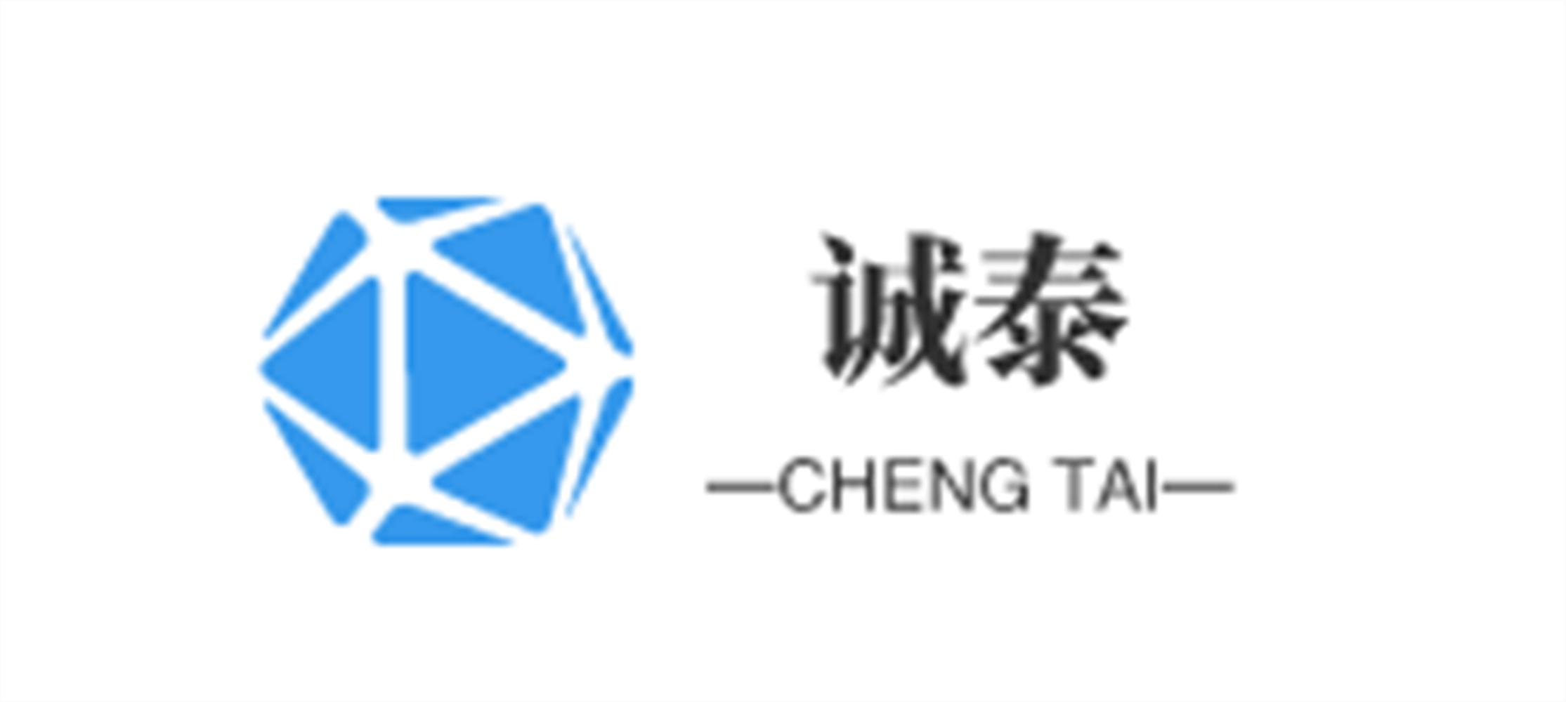 深圳市诚泰供应制品有限责任公司