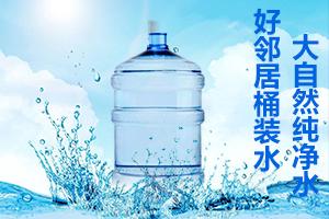 桶装水是怎么被生产出来的