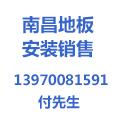 南昌天成地板销售安装维修服务部