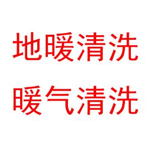 洛阳利民管道清洗有限公司