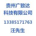 贵州广致达科技有限公司