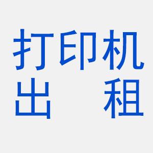 惠州市远卓电子设备有限公司