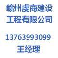 赣州虔商建设工程有限公司