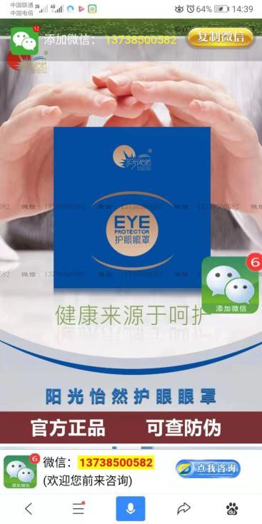成都阳光新视界护眼眼罩 消除疲劳 易于睡眠