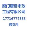 厦门唐钢市政工程有限公司