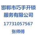 邯郸市巧手开锁服务有限公司
