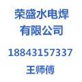荣盛水电焊有限公司