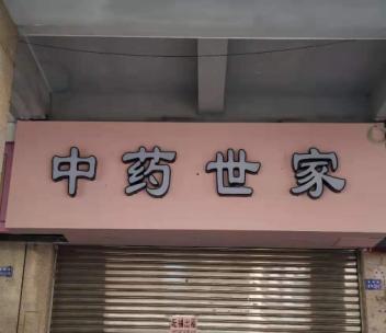 中山专业户外广告招牌制作安装