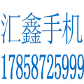 汇鑫手机维修中心
