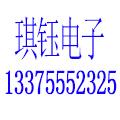 青岛琪钰电子科技有限公司
