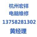 杭州宏祥电脑维修