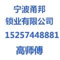宁波甬邦锁业有限公司