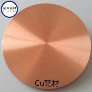 高纯铜靶材 Cu Target 金源新材专业供应