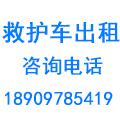 青海百兴医院救援服务有限公司