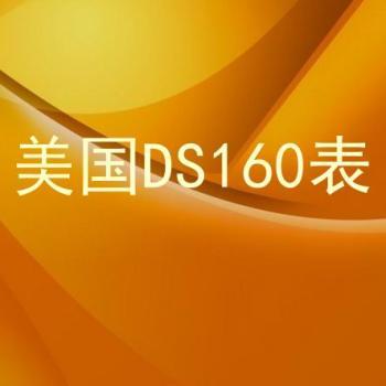 专业在线填写美国DS160表