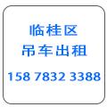 桂林市临桂区李氏吊车机械设备租赁服务部