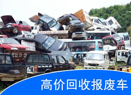 上海麒麟二手车报废回收拆车