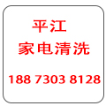 平江县洁到家家电清洗服务部