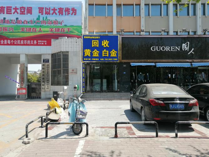 正规濮阳市黄金珠宝回收企业