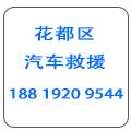 广州花都华胜拖车服务有限公司