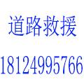 惠州市川宏汽车救援服务有限公司