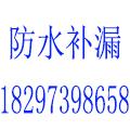 建德市新安江街道鑫玉防水材料公司