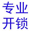 湛江经济技术开发区东海幸运开锁店