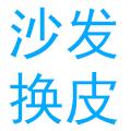广州市番禺区桥南鸿兴家具修理店