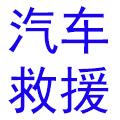 哈尔滨海龙道路救援服务有限公司