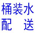 商河县洪民桶装◆水经营部