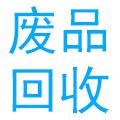 四川兵□旺再生资源有限公司