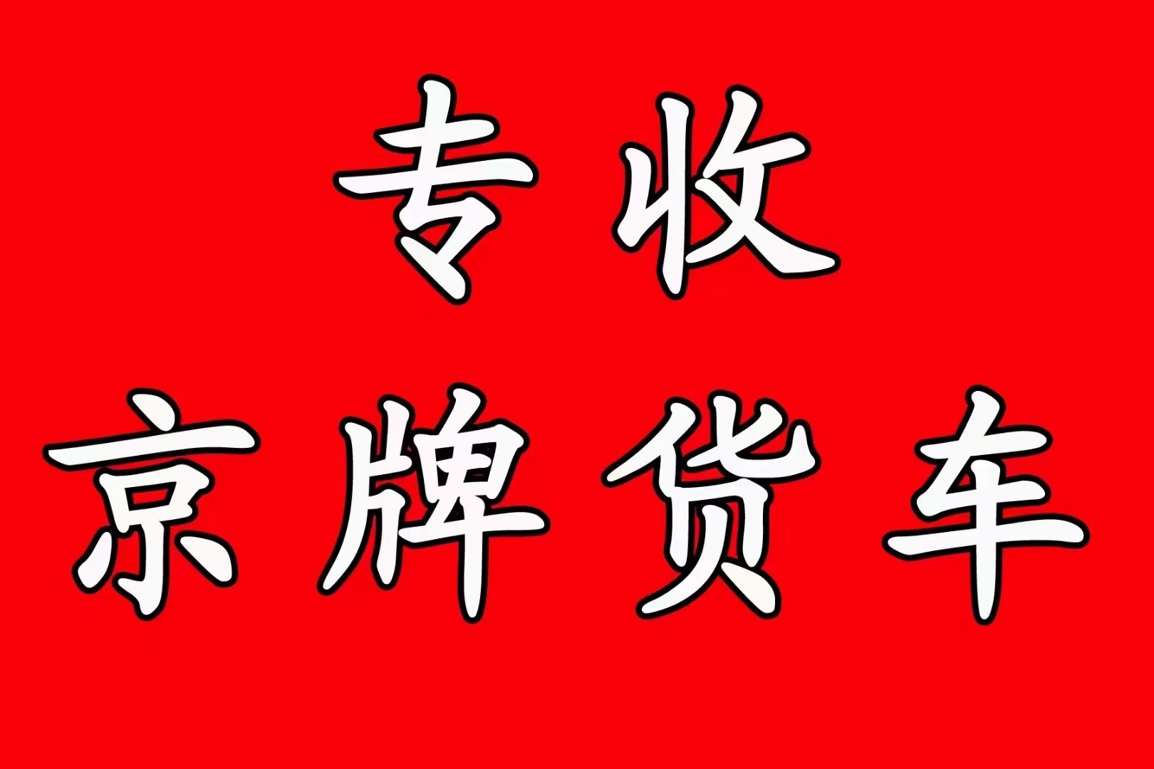 北京二手货车回收有限公司