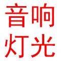 怀化市鹤城区大地行演艺器ㄨ材行