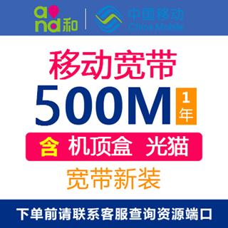 上海移动宽带办理