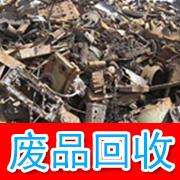 重庆洋河二村废品回收