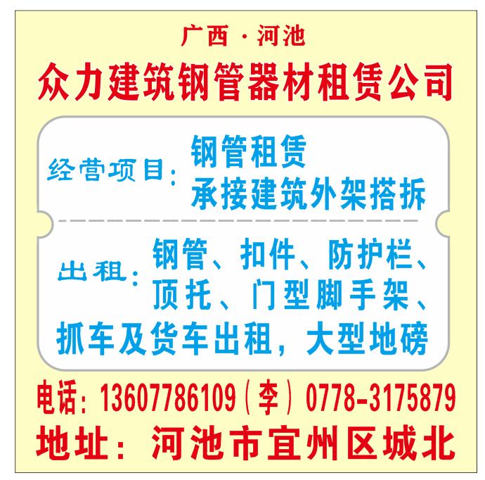 广西河池众力建筑器材租赁有限公司