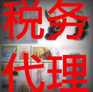 北京印花税北京印花税,代理,正规机构,18301577717打折返现我们专业提供北京印花税业务