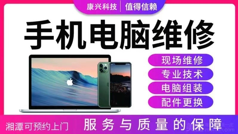 湘潭市岳塘区康兴电脑手机维修店