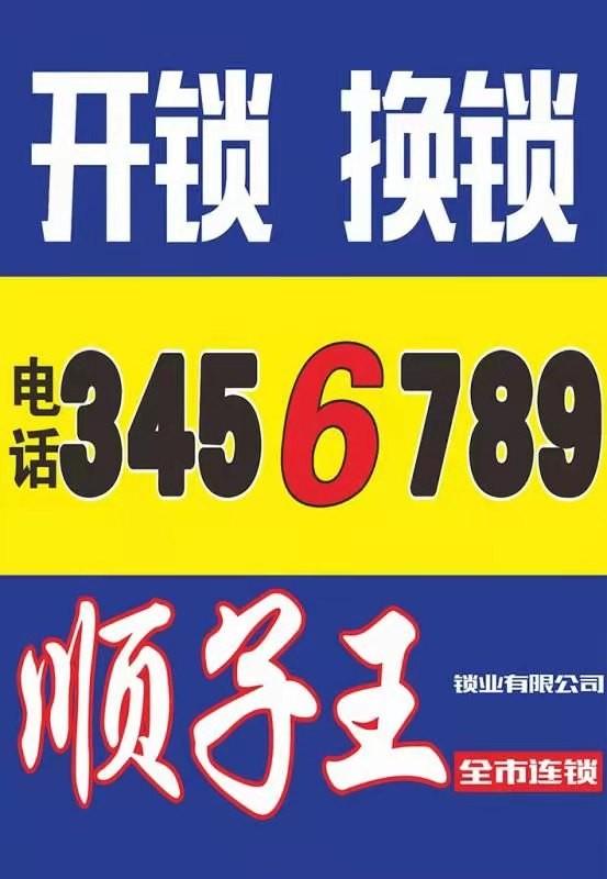 惠州市仲恺高新区曾氏锁业店