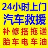 昭平县安顺救援服ㄨ务部
