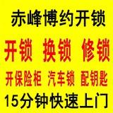 赤峰博约开锁