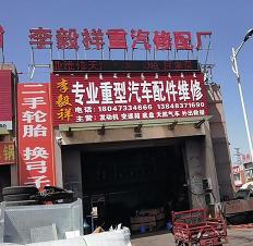 李♀毅祥重汽修理厂24小时道路救援清障拖车