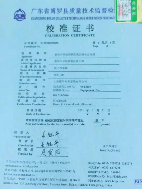 惠州专业地磅称重